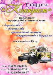 Видео и фото услуги - студия Контраст
