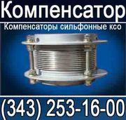 Компенсатор сильфонный осевой (КСО)  ST-B (SanTermo)