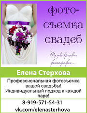 Профессиональный фотограф Курган/Шадринск