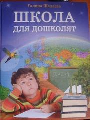 Книга для дошкольников