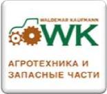 Поставка сельхозтехники и запасных частей из Германии