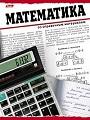 Математика,  Физика и Химия