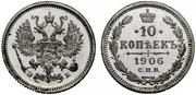 монета 1906 года 10 копеек