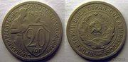 монета наминалом в 20 копеек 1932 года