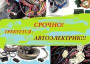 Авто-Электрик требуется с опытом перемонтажа эл.оборудования