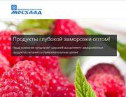 МосХлад - замороженные овощи оптом со склада в Москве
