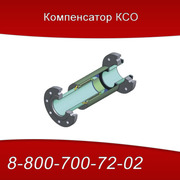 Компенсатор КСО от Производителя
