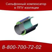 Сильфонный компенсатор в ППУ изоляции